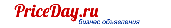 Бесплатная доска промышленных объявлений - priceday.ru