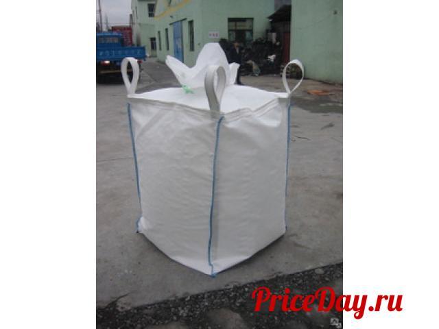 Закупаем мешок Биг Бэг целый, резаный, рваный по высоким ценам.