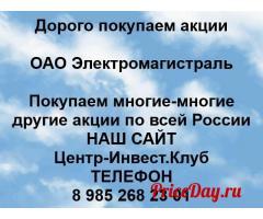 Покупаем акции ОАО Электромагистраль и любые другие акции по всей России